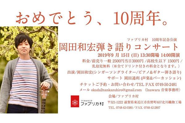 10周年記念公演告知イメージ